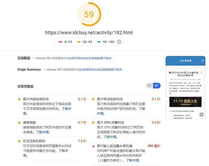 Google PageSpeed Insights 移动设备测试结果