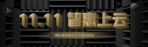 腾讯云2019年双11火爆开启,1核2G只需88/年