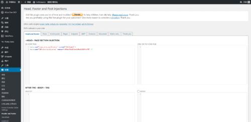 用插件给主题添加代码,避免升级、更换主题导致自定义代码丢失