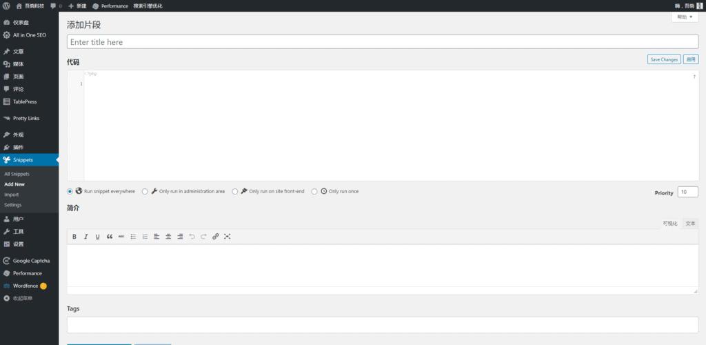 WordPress Snippets 插件