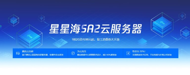 腾讯云星星海SA2自研云服务器
