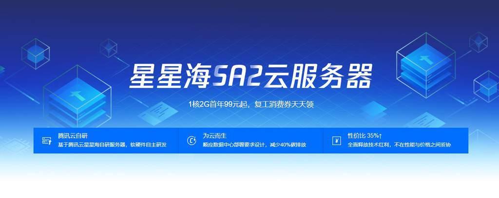 """腾讯云发布""""星星海SA2""""自研云服务器,1核2G首年99元"""