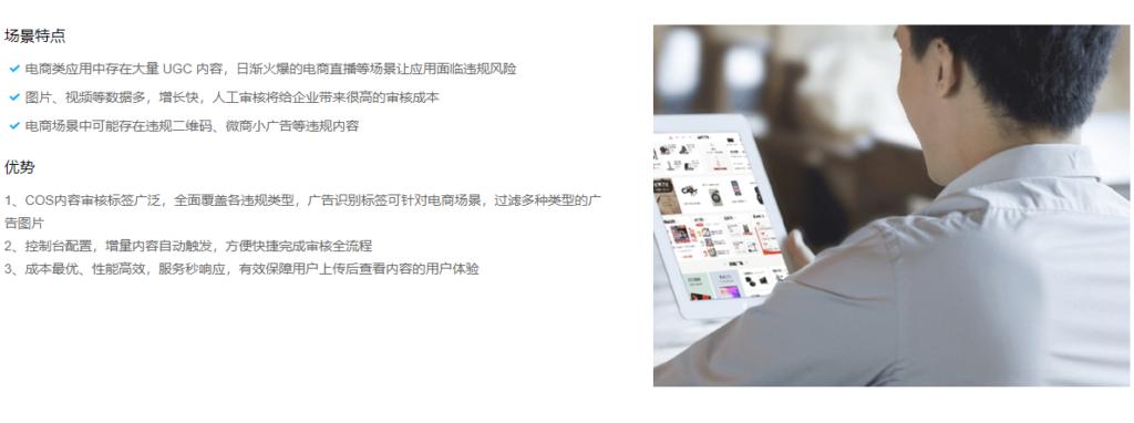 腾讯云COS内容审核典型场景