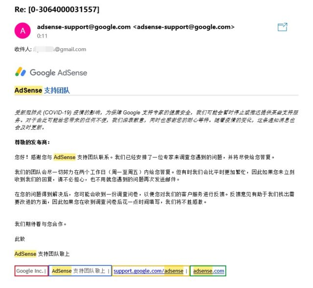 Google Adsense 提交人工验证地址