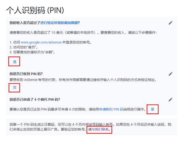 Google Adsense 人工审核