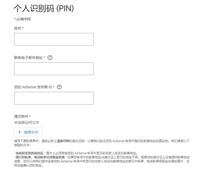 Google Adsense 人工审核地址