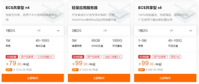 阿里云618新人专享服务器优惠
