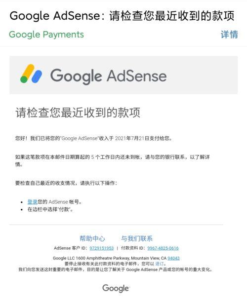 Google Adsense 付款通知邮件